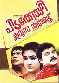 Click here to resume Pidakkozhi Koovunna Noottandu movie